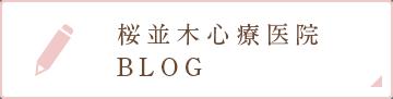 桜並木心療医院BLOG
