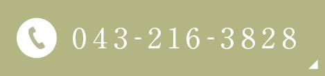 043-216-3828